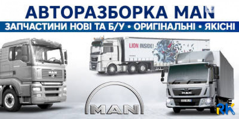 razborka-man-l2000-le-8163-big-0