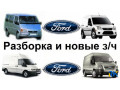 zapcasti-ford-transit-small-0