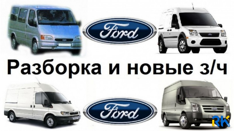 zapcasti-ford-transit-big-0