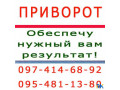 privorot-v-dnepre-i-vsey-ukraine-small-0