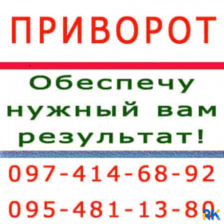 privorot-v-dnepre-i-vsey-ukraine-big-0
