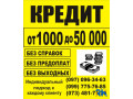 kredity-do-50000-grn-small-0