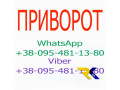 privorot-u-lvovi-small-0