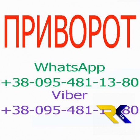 privorot-u-lvovi-big-0